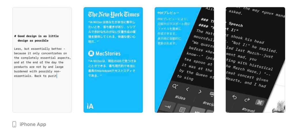 ブログ下書きアプリ3「IA WRITER」iPhoneスマホ版イメージ例