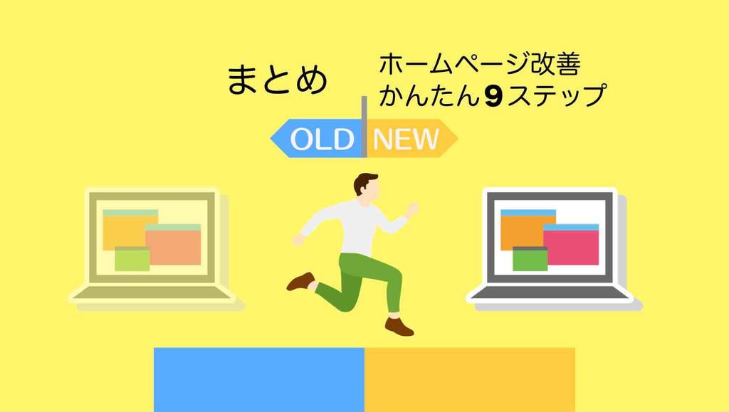 まとめ(ホームページ改善9ステップ)