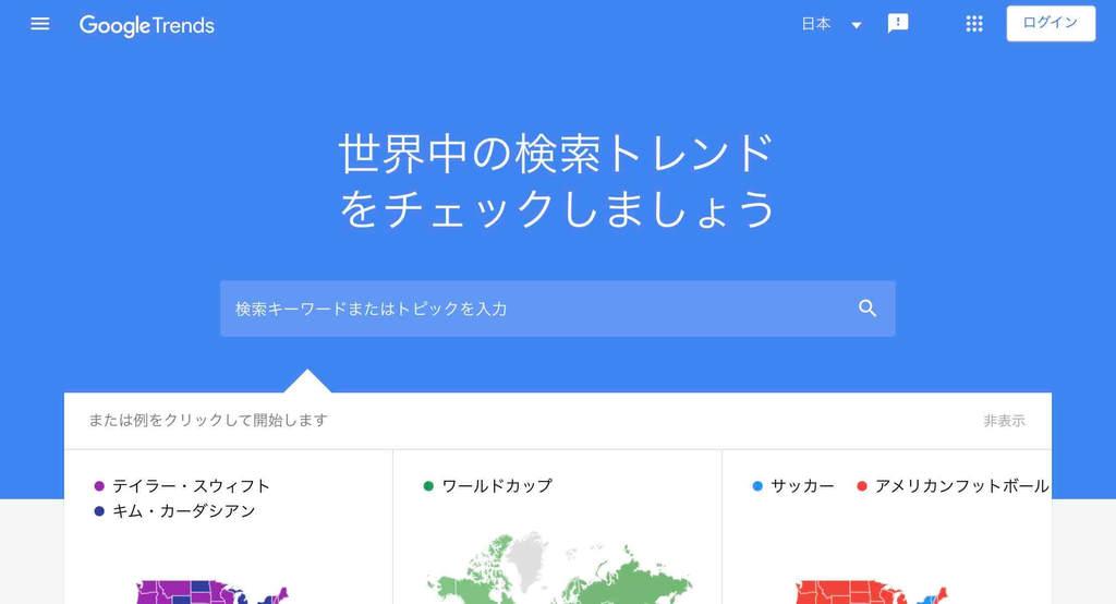 検索数の増減推移が調べられるGoogleトレンド