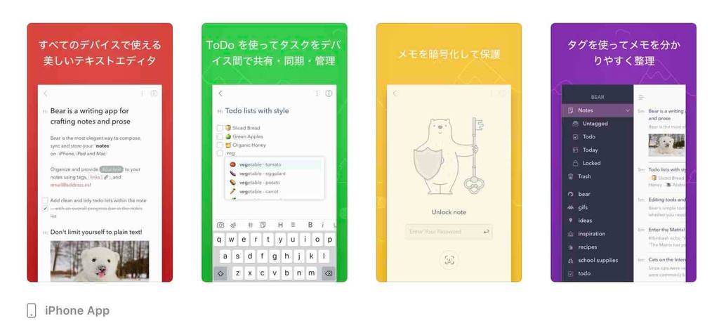 ブログ下書きアプリ2「Bear」iPhoneスマホ版イメージ例