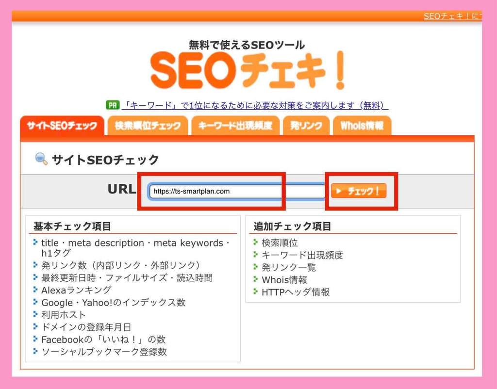 SEOチェキでホームページにページ数(インデックス数)を調べる際の設定例