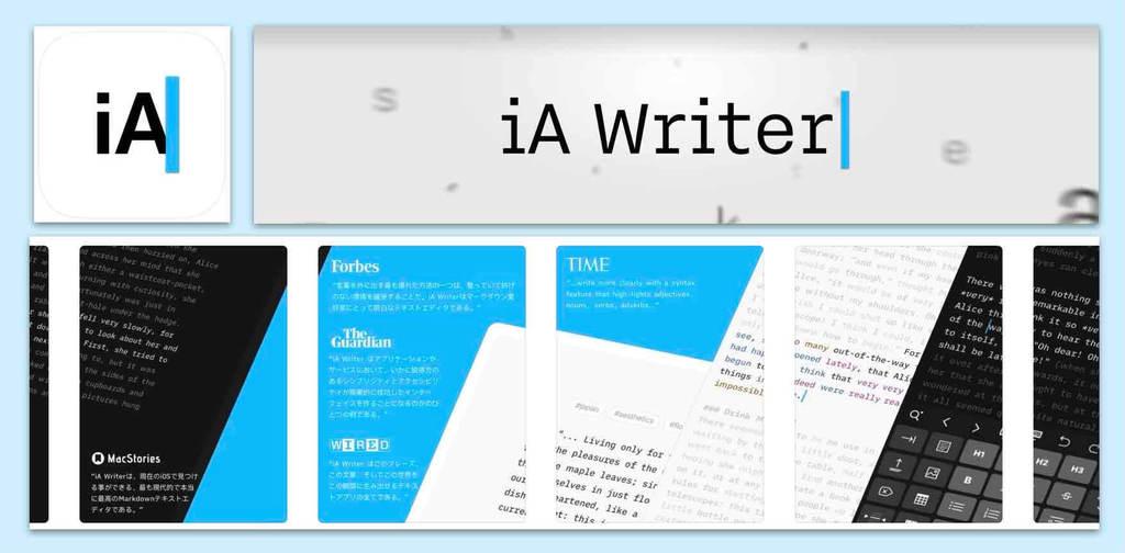 ブログ下書きアプリ3「IA WRITER」ipad版イメージ例