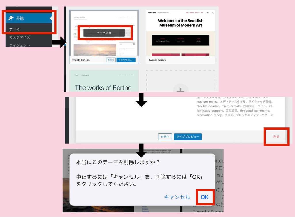 使用していないワードプレスのテーマを削除する方法