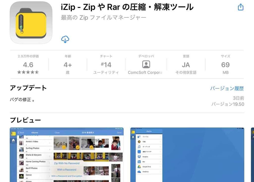 iPadやiPhoneでZip形式の圧縮ができるアプリ