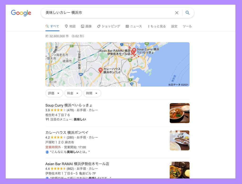 MEOマーケティング検索結果の例