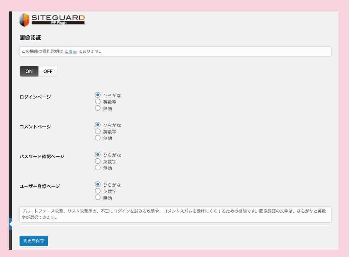 SiteGuard設定項目:画像認証