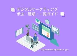 デジタルマーケティング手法種類一覧