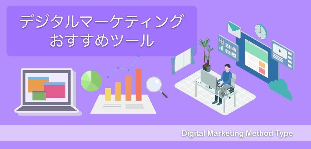 デジタルマーケティングおすすめのツールやソフト