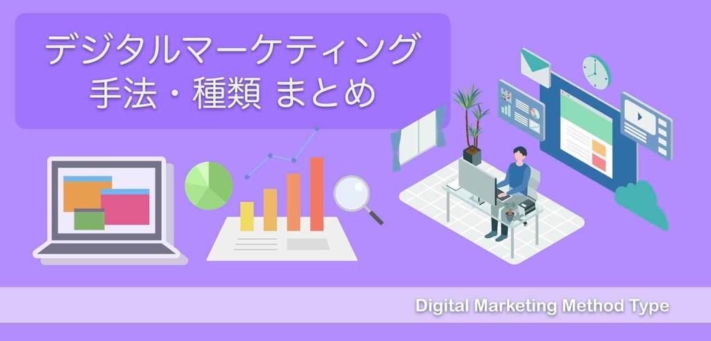デジタルマーケティング手法種類まとめ