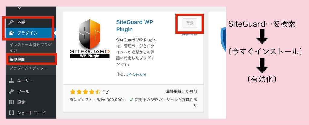ワードプレスセキュリティ対策プラグイン「SiteGuard WP Plugin」をインストールして有効化する方法