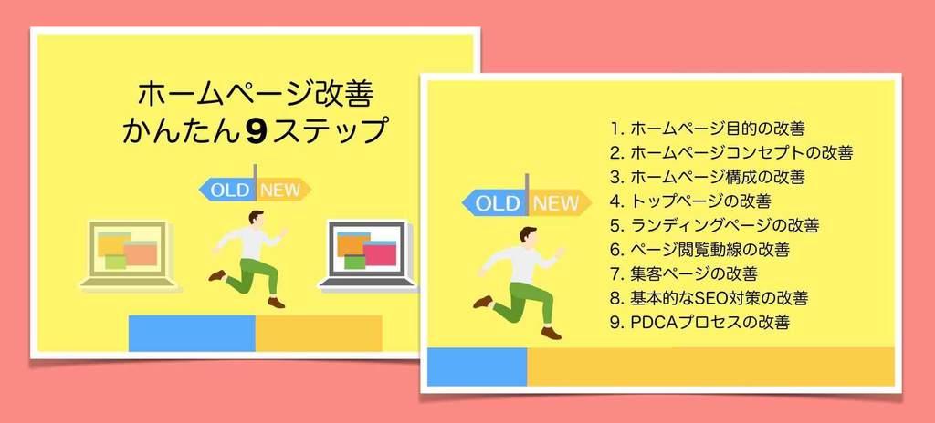 WEBサイト改善手順(ステップ)