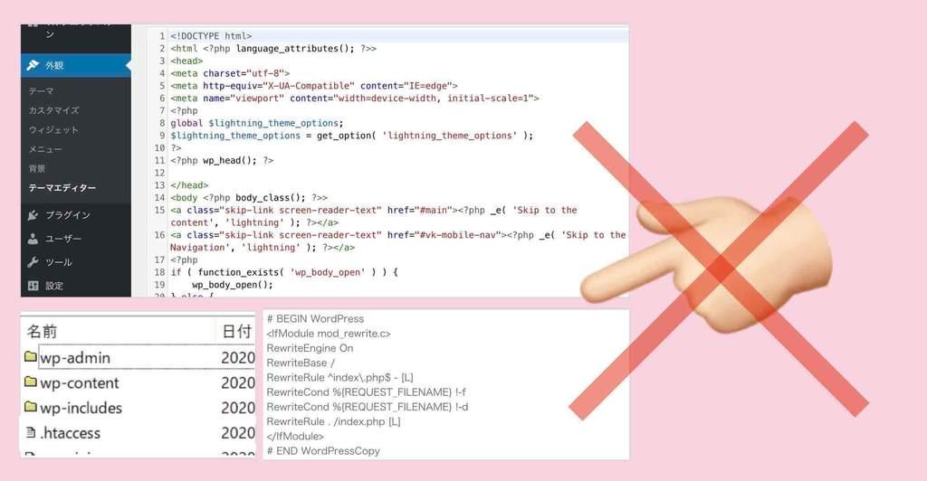ワードプレスのファイルやコードは触らない(イメージ図)