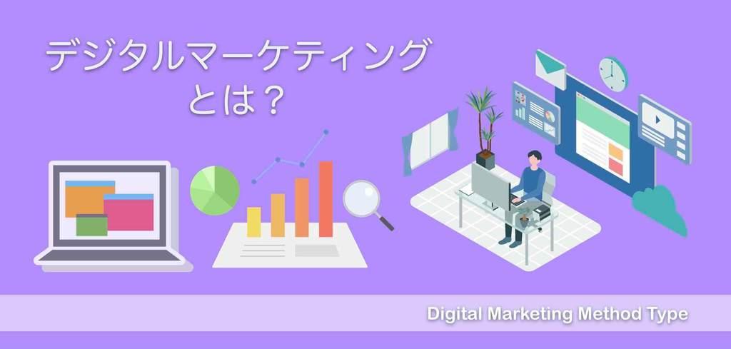 デジタルマーケティングとは