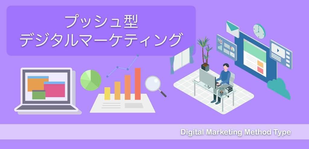 プッシュ型デジタルマーケティング手法