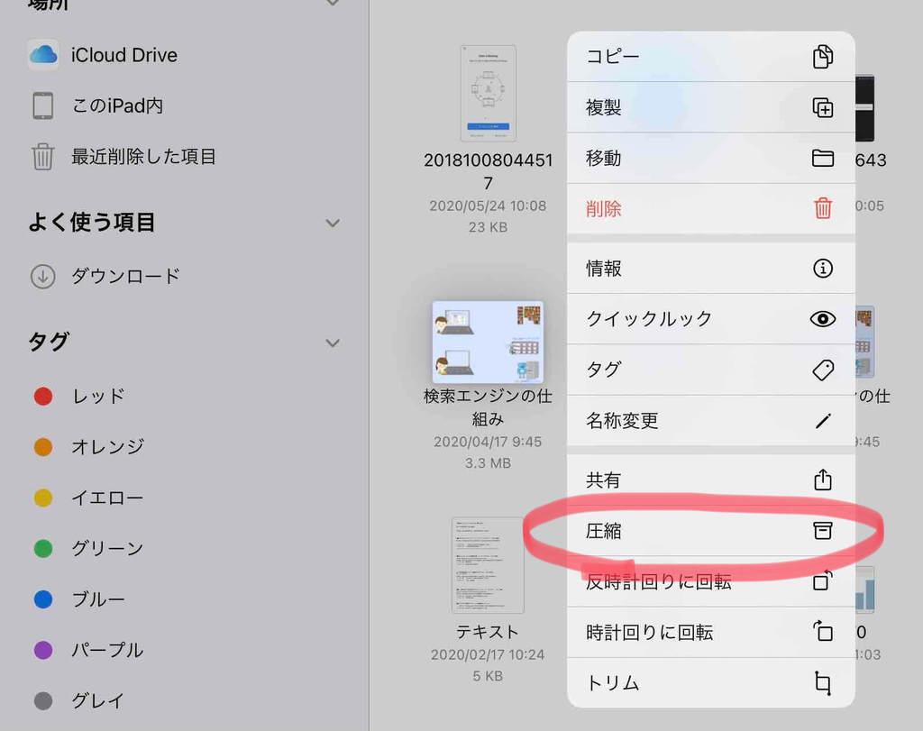 動画ファイルをZip形式で圧縮する方法(iPad・iPhone)
