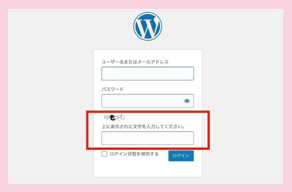 ワードプレスログイン画面の画像認証の例