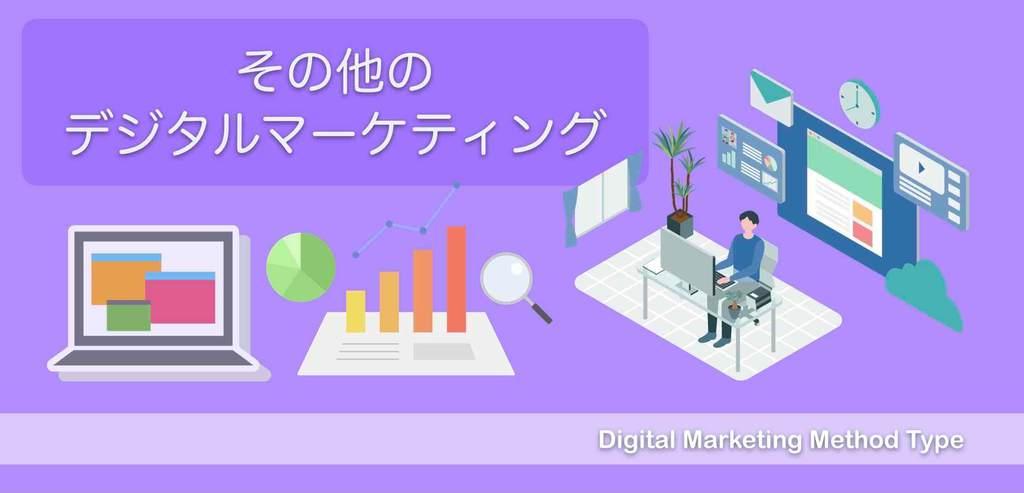 その他のデジタルマーケティング手法