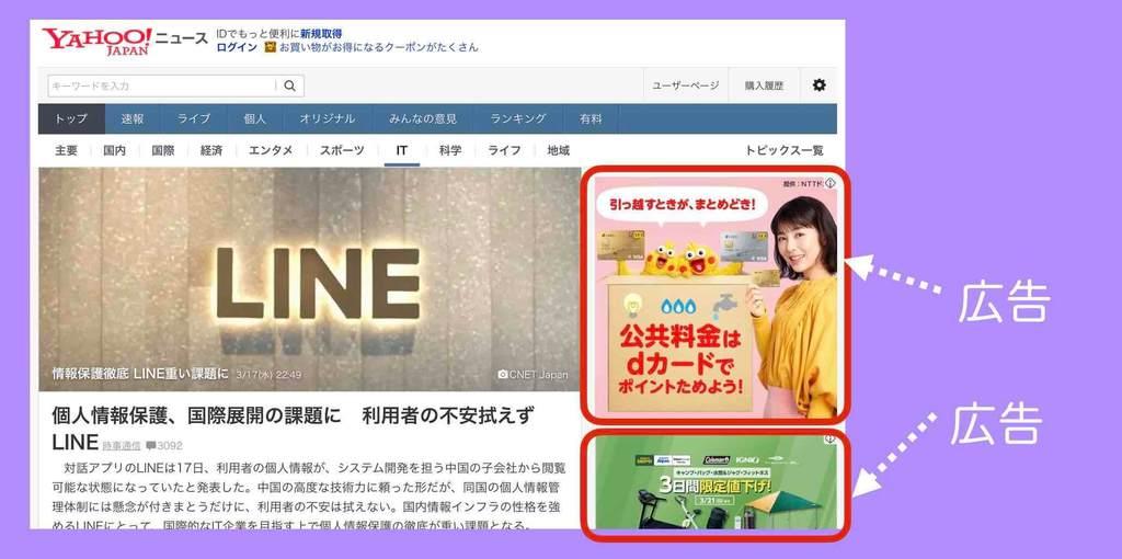 ディスプレイ広告(DSP広告)の表示例