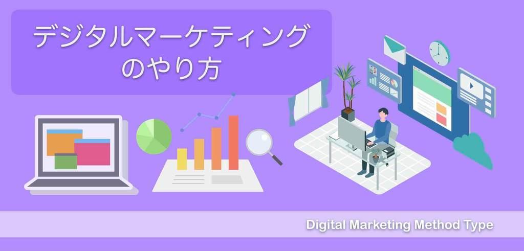 デジタルマーケティングおすすめのやり方