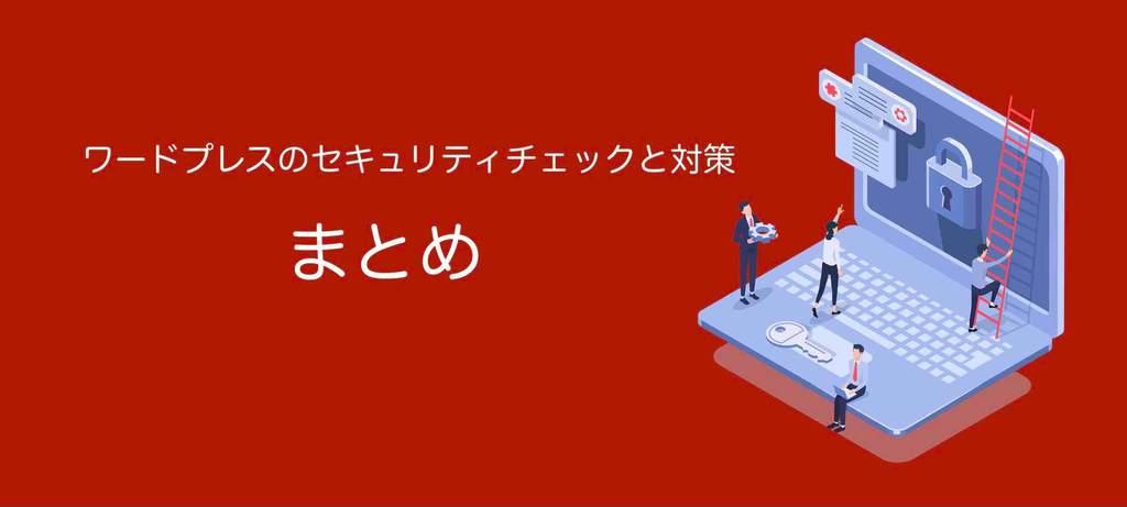 「ワードプレスセキュリティ対策【初心者用:チェックと設定ガイド】」のまとめ