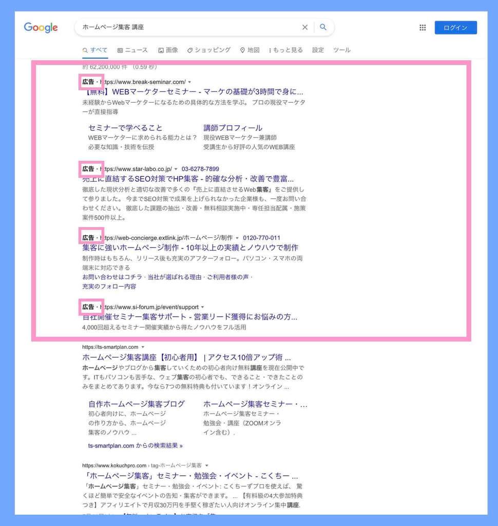 Google検索連動型広告によるホームページ宣伝例
