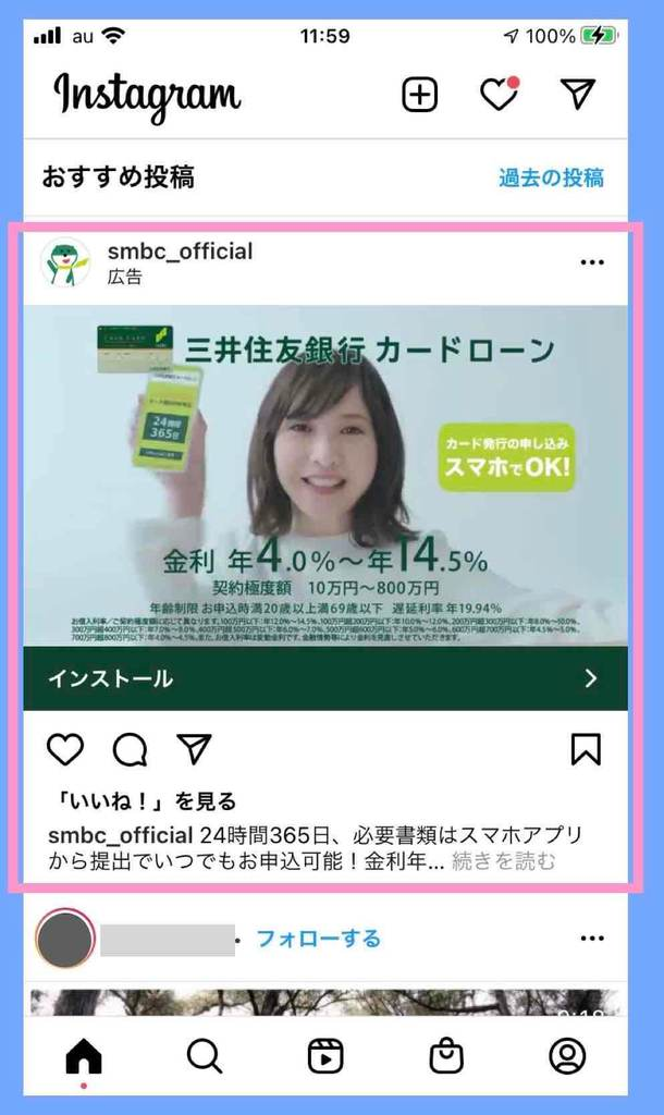 Instagram広告によるホームページ宣伝例