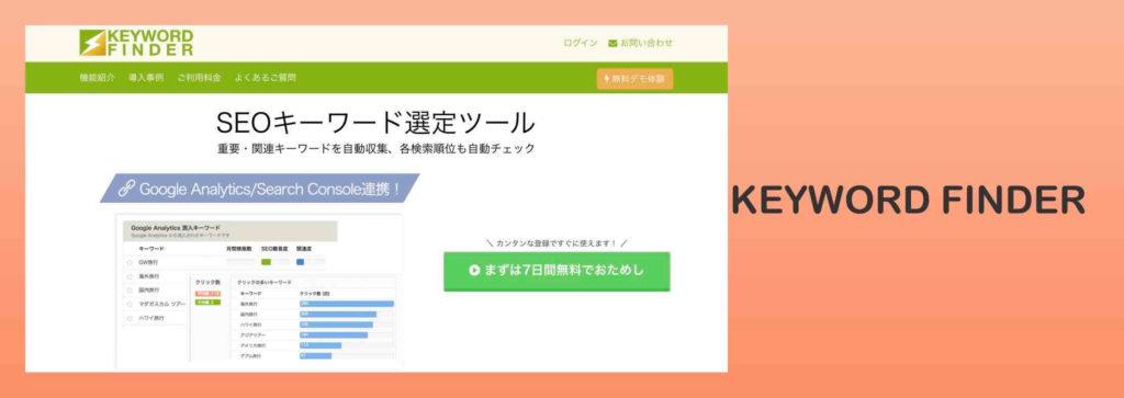 キーワード選定リサーチツール「KEYWORD FINDER」