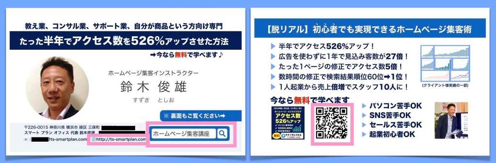 名刺(表・裏)によるホームページ宣伝例