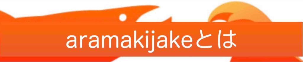 aramakijake(アラマキジャケ)とは?