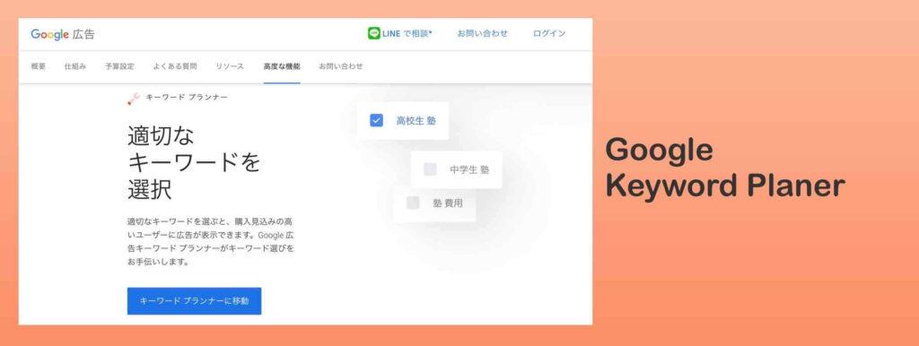 キーワード選定リサーチツール「Googleキーワードプランナー」