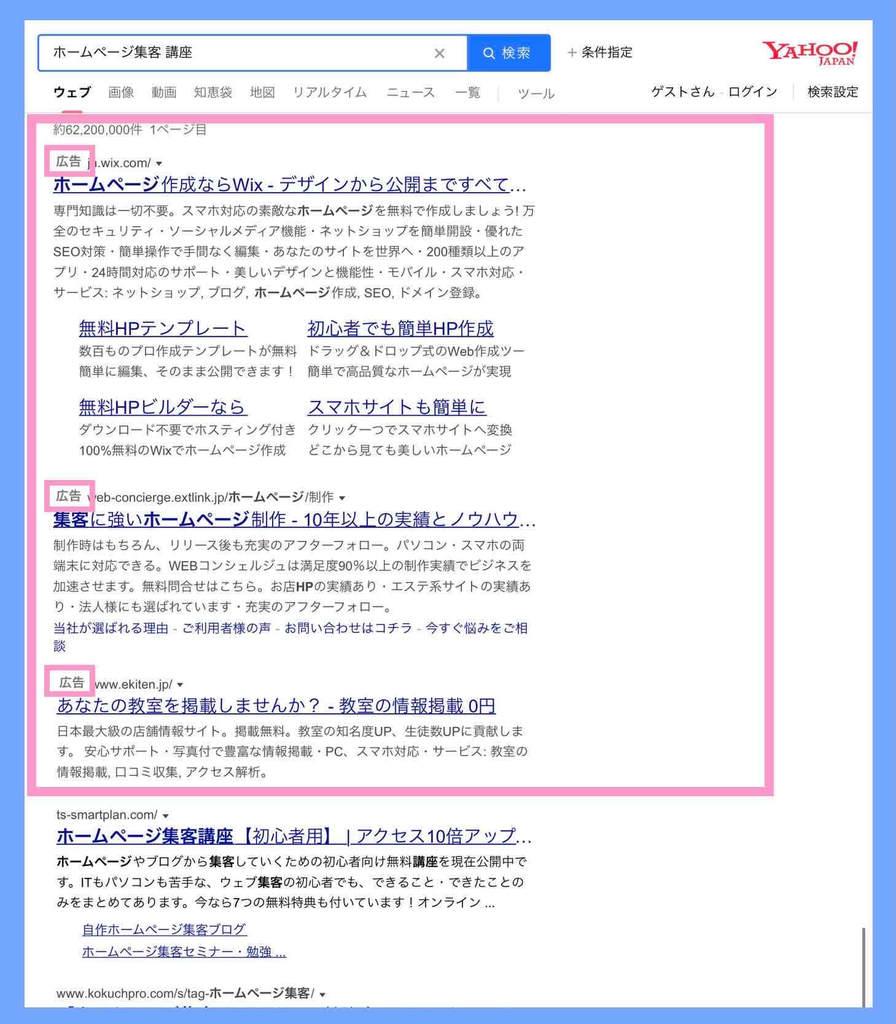 Yahoo!検索連動型広告によるホームページ宣伝例