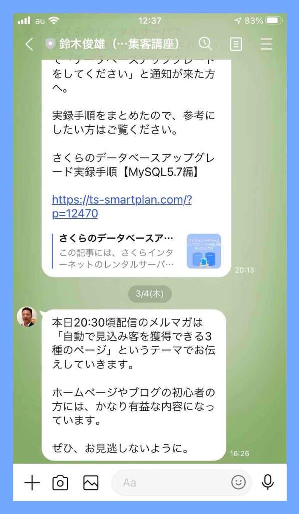 LINE公式配信によるホームページの宣伝例