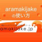 aramakijakeアラマキジャケの使い方