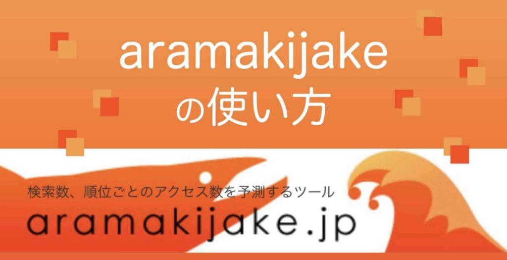 aramakijake:アラマキジャケの使い方マニュアル