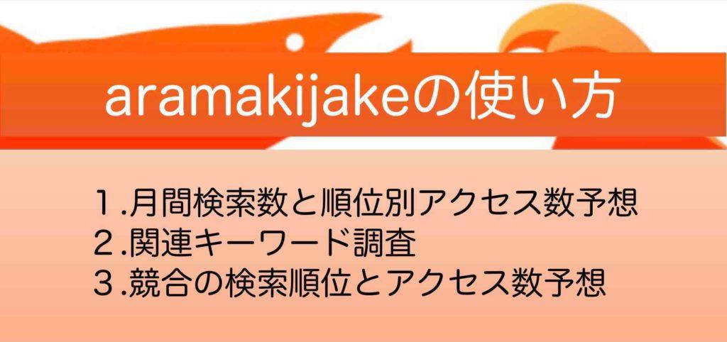 aramakijake(アラマキジャケ)の使い方:画像あり