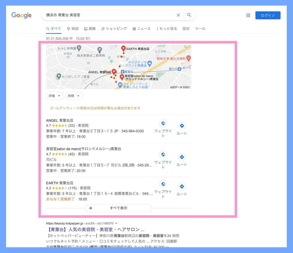 Google検索結果(マップ表示)の例