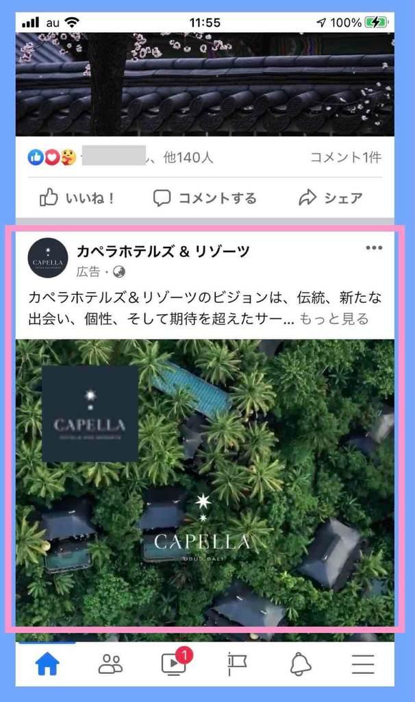 Facebook広告によるホームページ宣伝例