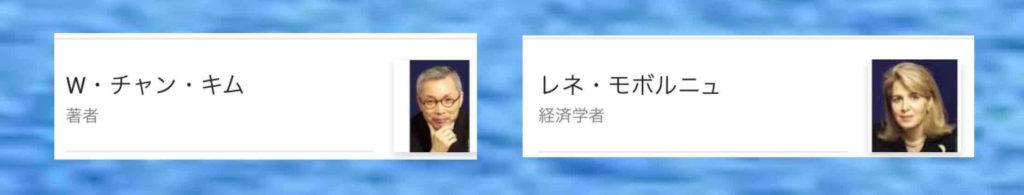 ブルーオーシャン戦略の著者(W.チャン.キム氏とレネ.モボルニュ氏)