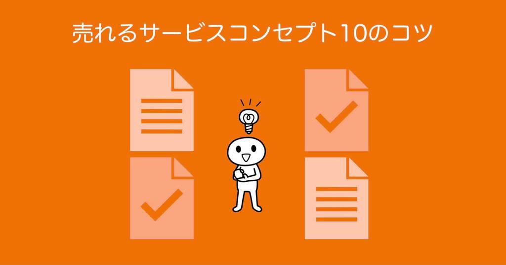 売れるサービスコンセプト10のコツのイメージ図