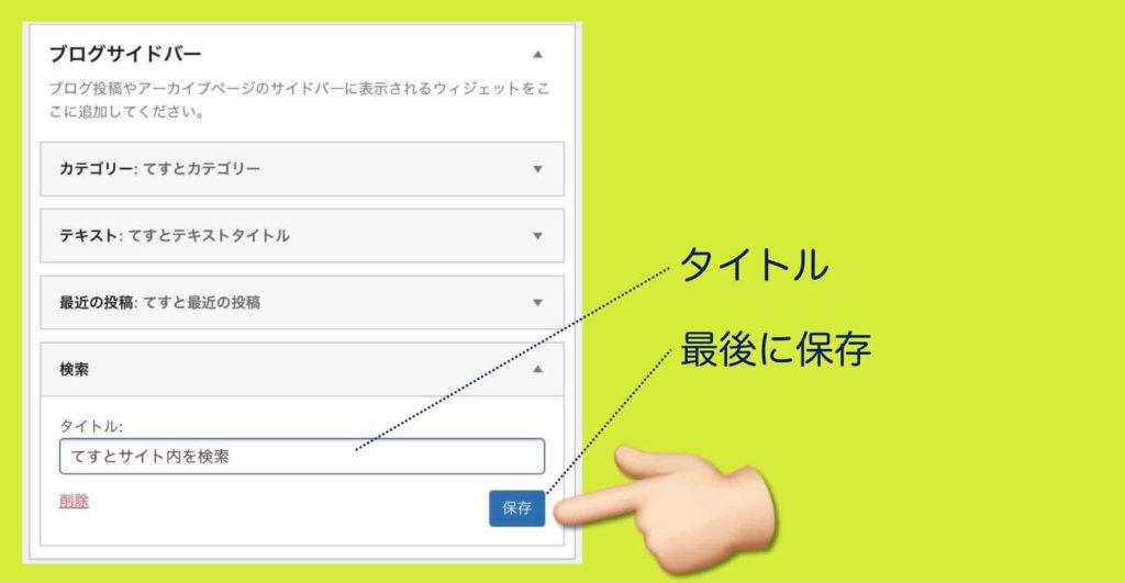 検索ウィジェットを編集する手順操作例