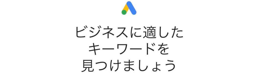 予測検索数ツールGoogleキーワードプランナー