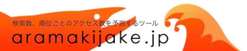 予測検索数ツールaramakijake(アラマキジャケ)
