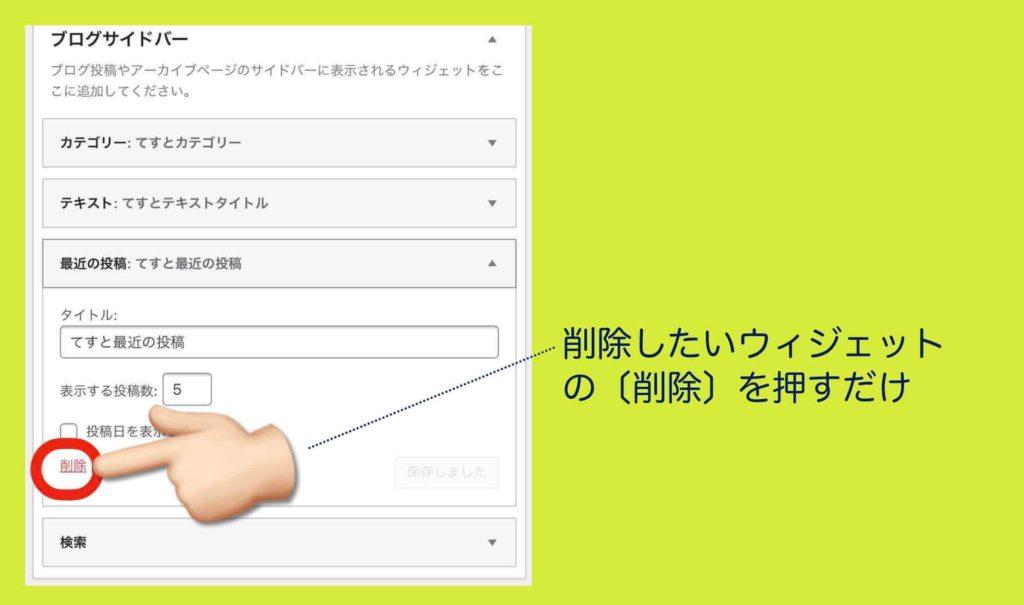 サイドバーのウィジェットを削除する手順操作例