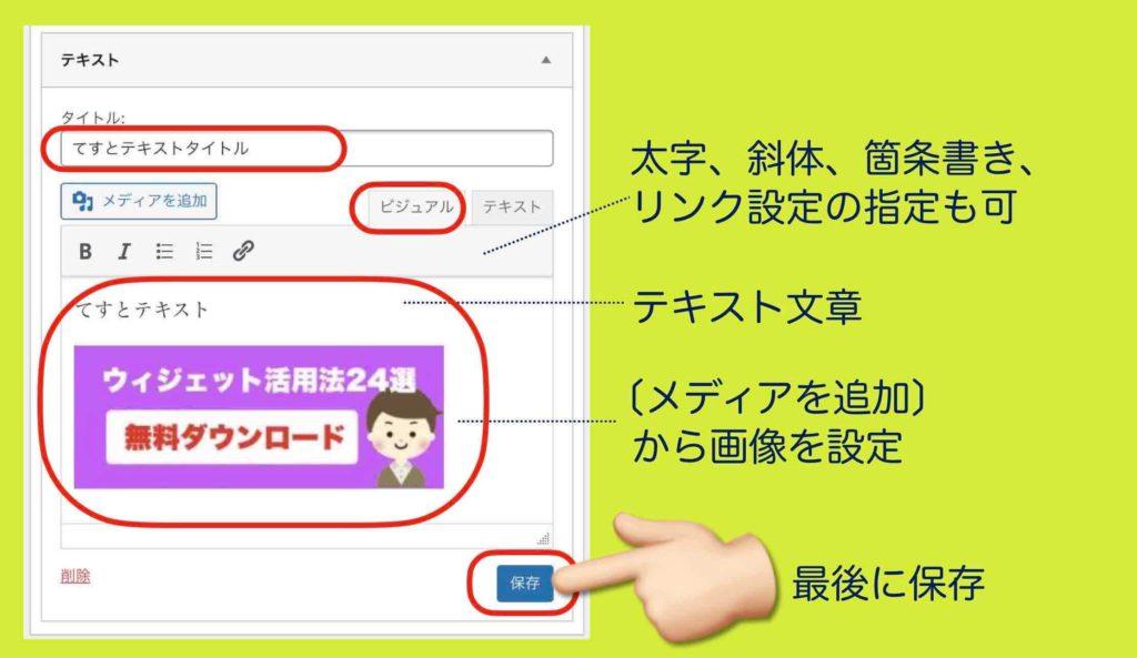 テキストウィジェットの編集手順操作例