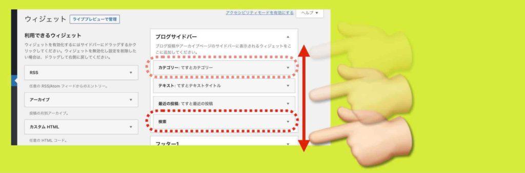 サイドバーのウィジェットを並べ替える操作例
