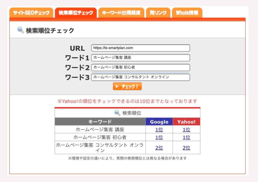 SEOチェキによるYahoo検索順位確認例