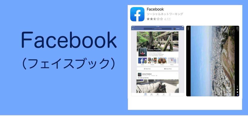 Facebookでの情報発信