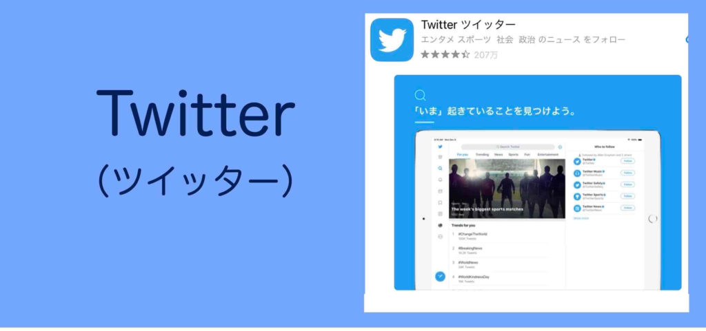 Twitterでの情報発信