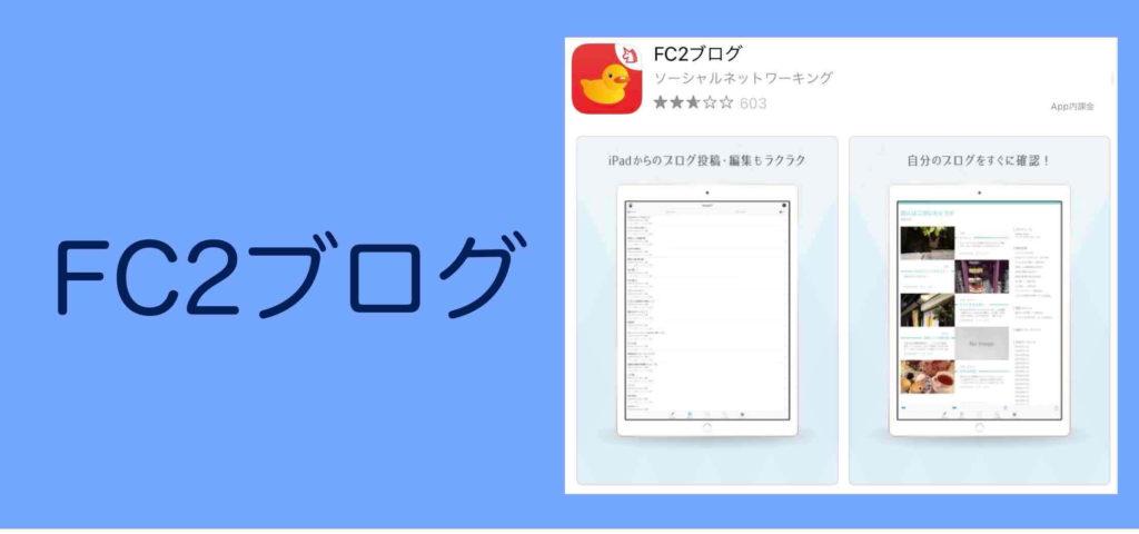 FC2ブログでの情報発信