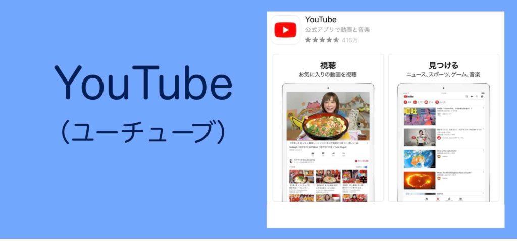 YouTubeでの情報発信